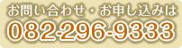082-296-9333