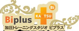 加圧トレーニング Biplus