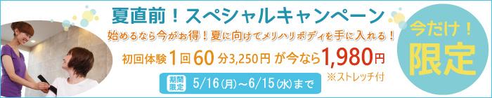 春のスペシャルキャンペーン 入会金無料