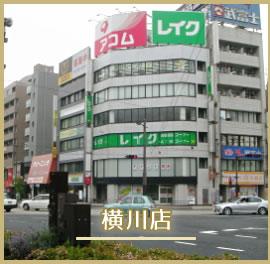 Biplus 横川店