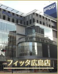 Biplus フィッタ広島店