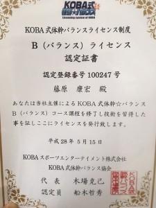 KOBAトレ証書