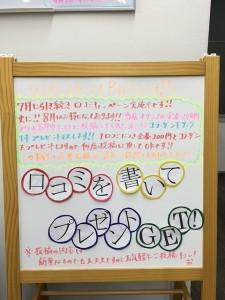 口コミキャンペーン2