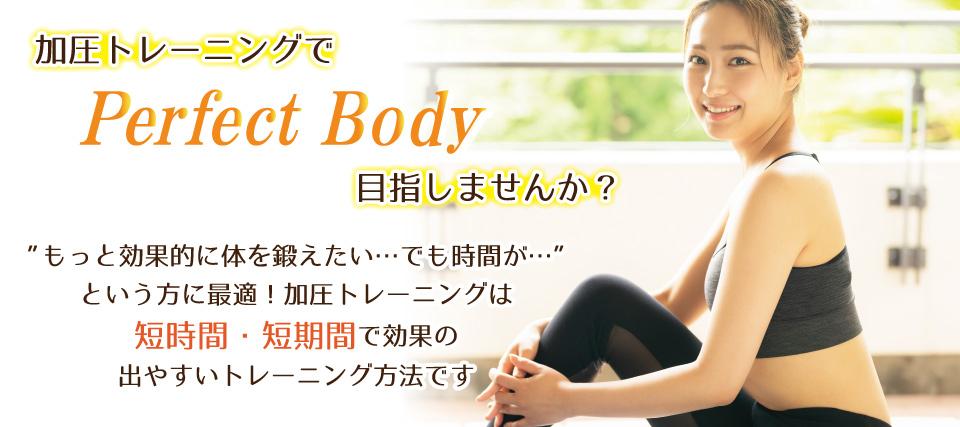 加圧トレーニングでPerfect Body目指しませんか?