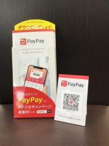 PayPayでのお支払いが可能になりました!