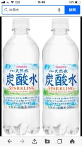 炭酸水効果