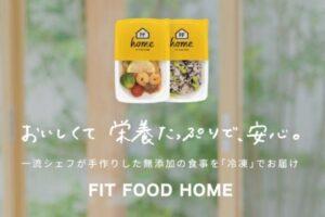 新しいサービス★【FIT FOOD HOME】のお知らせです!