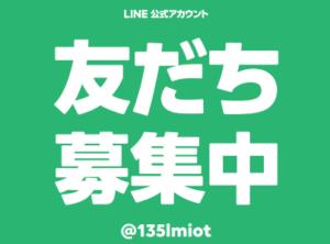 LINE公式アカウント始めました!